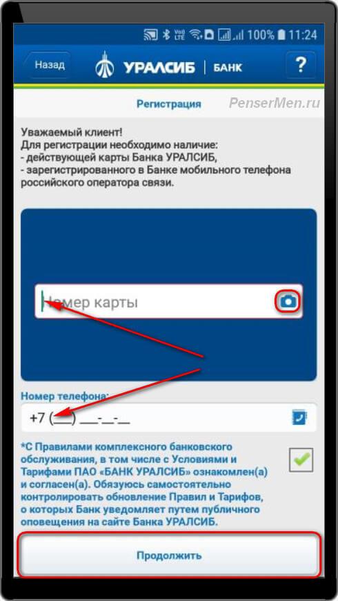 Регистрация в мобильном приложении банка Уралсиб