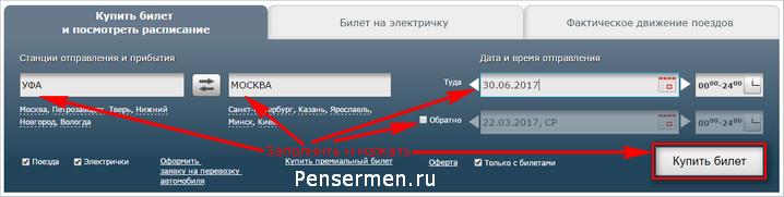 """РЖД официальный сайт личный кабинет - """"Выбор маршрута"""""""