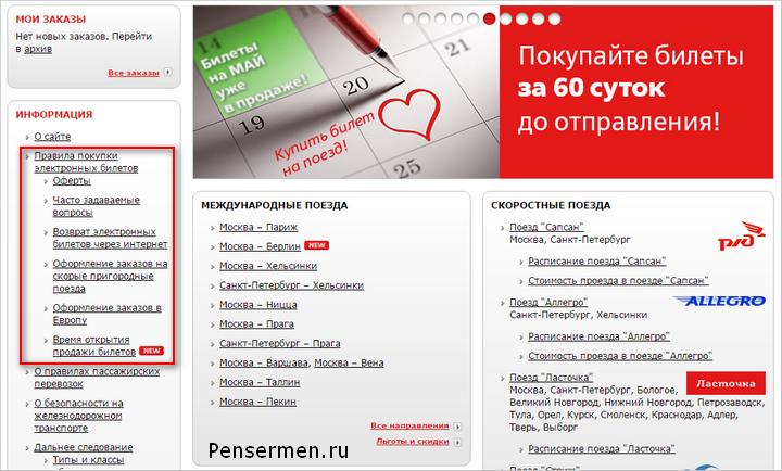 """РЖД официальный сайт личный кабинет - """"Вход"""""""