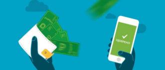 Как положить деньги на телефон через сбербанк онлайн с телефона