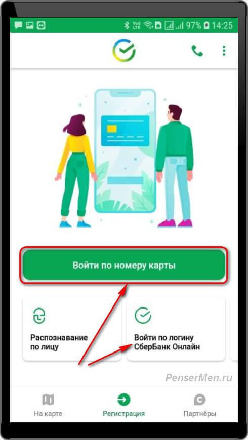 СберБанк Онлайн - Войти по номеру карты