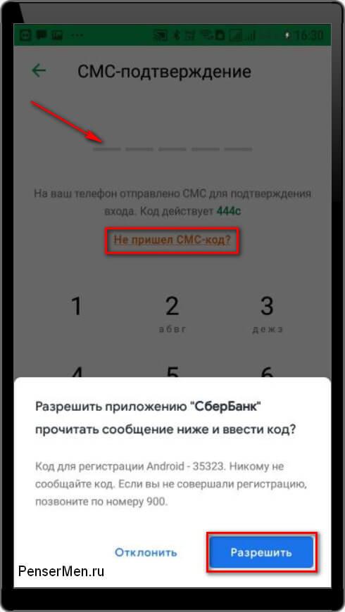 СМС подтверждение для регистрации в сбербанк онлайн