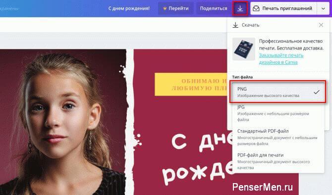 Скачать готовое приглашение и открытку с браузера после создания