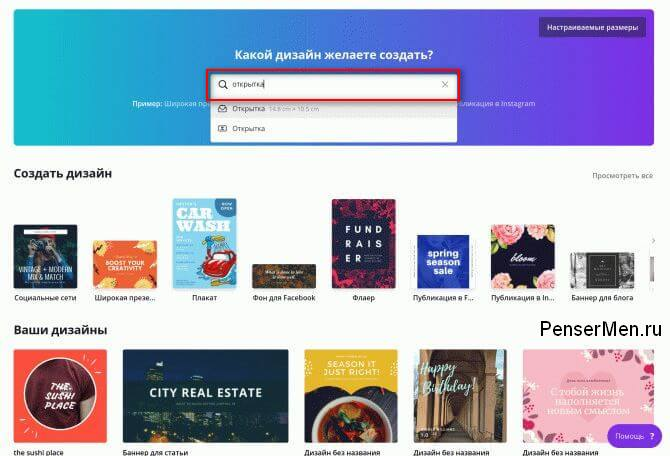 Выбор формата перед онлайн созданием открытки с текстом и фото