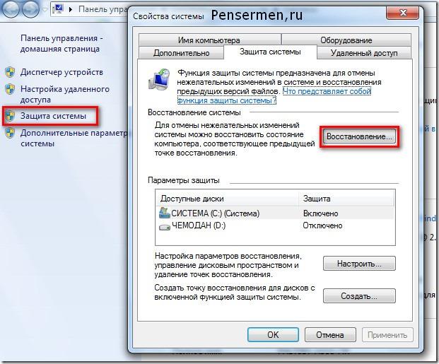"""Тормозит компьютер что делать - Windows - """"Защита системы"""" - """"Восстановление"""""""