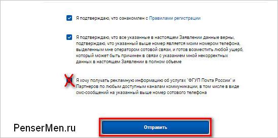 Убрать галочку для запрета рекламы с почты России