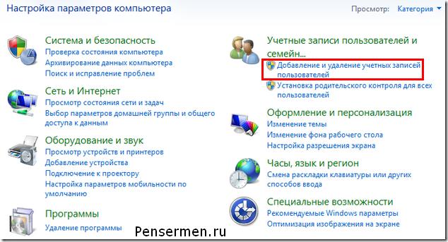 учётные записи пользователей в windows 7