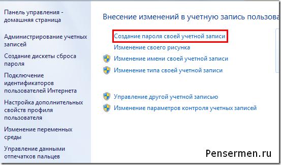 Учётные записи пользователей windows 7