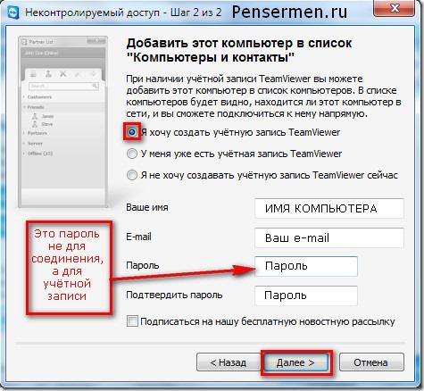 управление другим компьютером через интернет - учётная запись