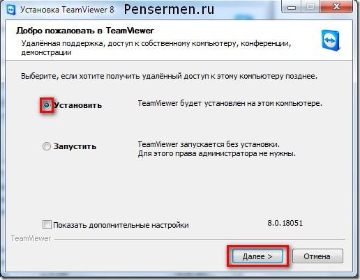 управление другим компьютером через интернет - установить