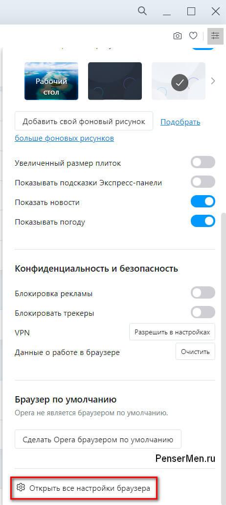 Устанавливаемнастройки браузера опера