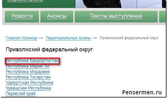 Узнать в республике Башкортостан долги .