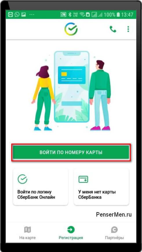 Шаг входа по номеру карты в СберБанк онлайн
