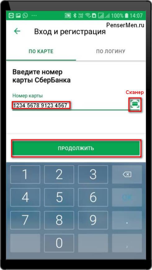 Ввод по номеру или сканирование карты сбербанка