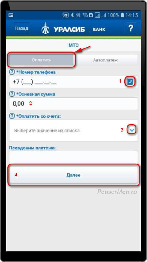 Ввод номера телефона и суммы перевода