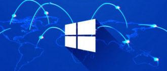 Windows 10 интернет трафик