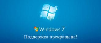 Виндовс 7 не поддерживается - Компьютерная грамотность на ПенсерМен