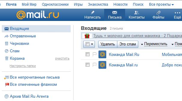 Завести электронную почту - ящик Mail.ru