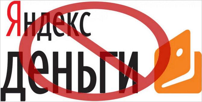 Яндекс Кошельки не пропадут будут Юmoney