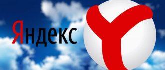 ПенсерМен: Компьютер для пенсионеров - Скачать новый бесплатный Яндекс браузер бесплатно