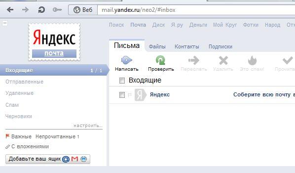 Завести электронную почту - ящик Yandex.ru
