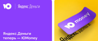 Почему Яндекс деньги стал Юmoney