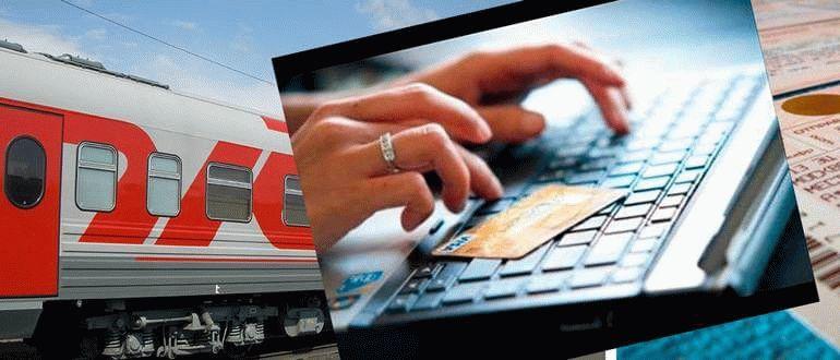 Компьютерная грамотность на ПенсерМен - Личный кабинет официальный сайт РЖД — купить билеты
