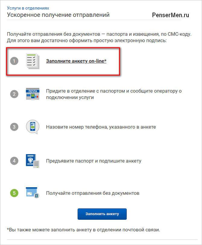 Выбор заполнение анкеты онлайн на сайте почты России