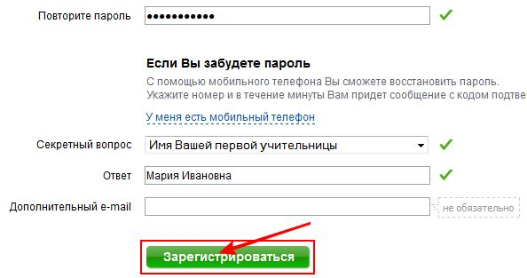 """Завести электронную почту - """"Зарегистрироваться"""""""