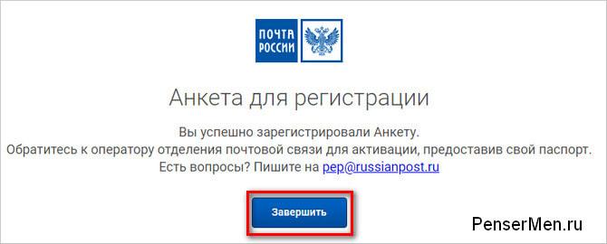Завершение анкеты для регистрации,чтобы получать посылки без паспорта по СМС
